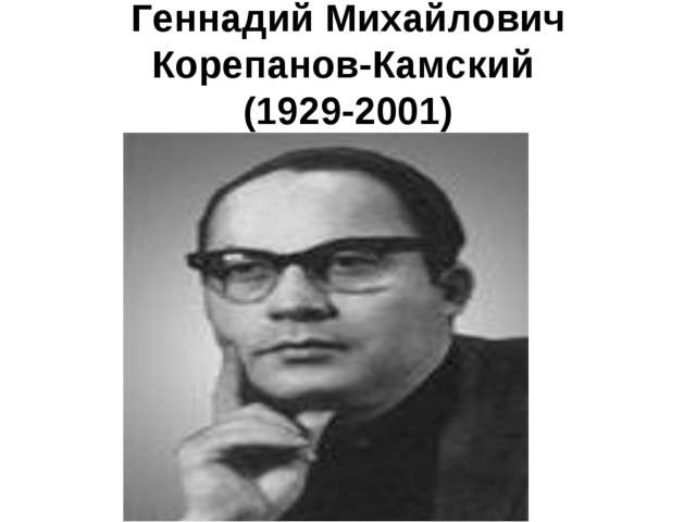 Геннадий Михайлович Корепанов-Камский (1929-2001)