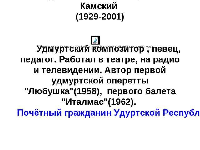 Геннадий Михайлович Корепанов-Камский (1929-2001)    Удмуртский композит...