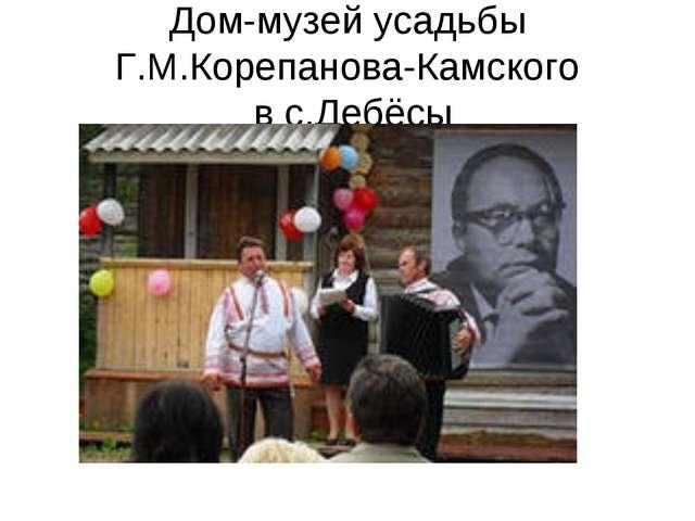 Дом-музей усадьбы Г.М.Корепанова-Камского в с.Дебёсы