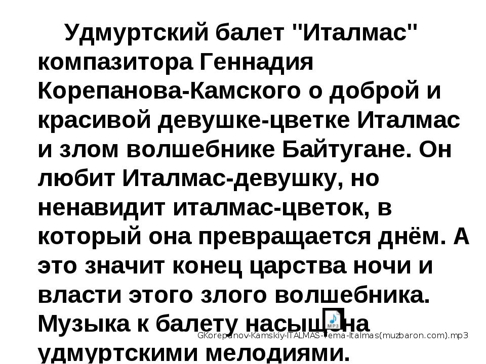 """Удмуртский балет """"Италмас"""" компазитора Геннадия Корепанова-Камского о..."""