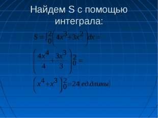 Найдем S с помощью интеграла: