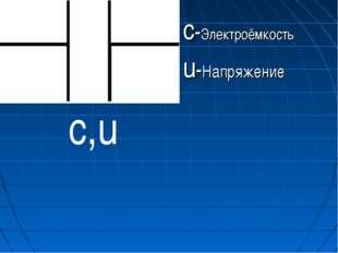 с-Электроёмкость u-Напряжение c,u