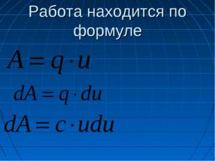 Работа находится по формуле