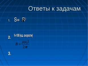 Ответы к задачам S= R2 V=108 (ед. скорости) 3.