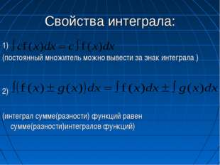 Свойства интеграла: 1) (постоянный множитель можно вывести за знак интеграла