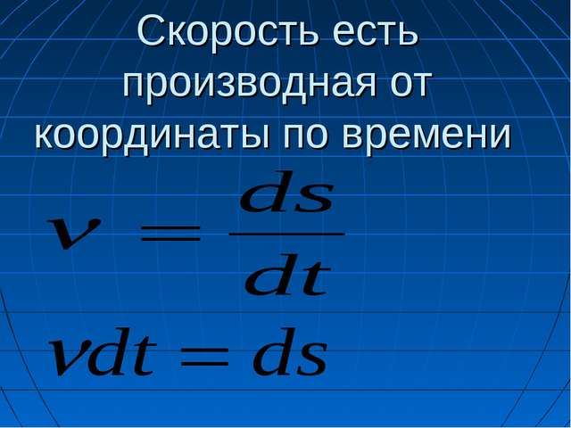 Скорость есть производная от координаты по времени