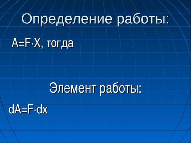 Определение работы: A=F·X, тогда Элемент работы: dA=F·dx