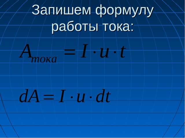 Запишем формулу работы тока: