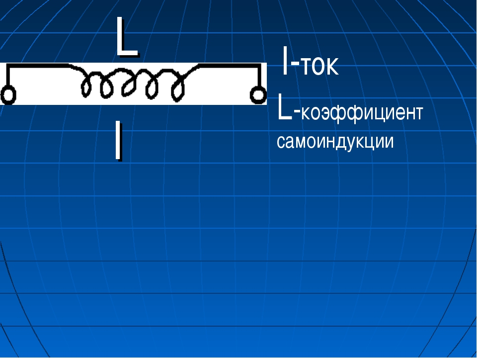 L I I-ток L-коэффициент самоиндукции