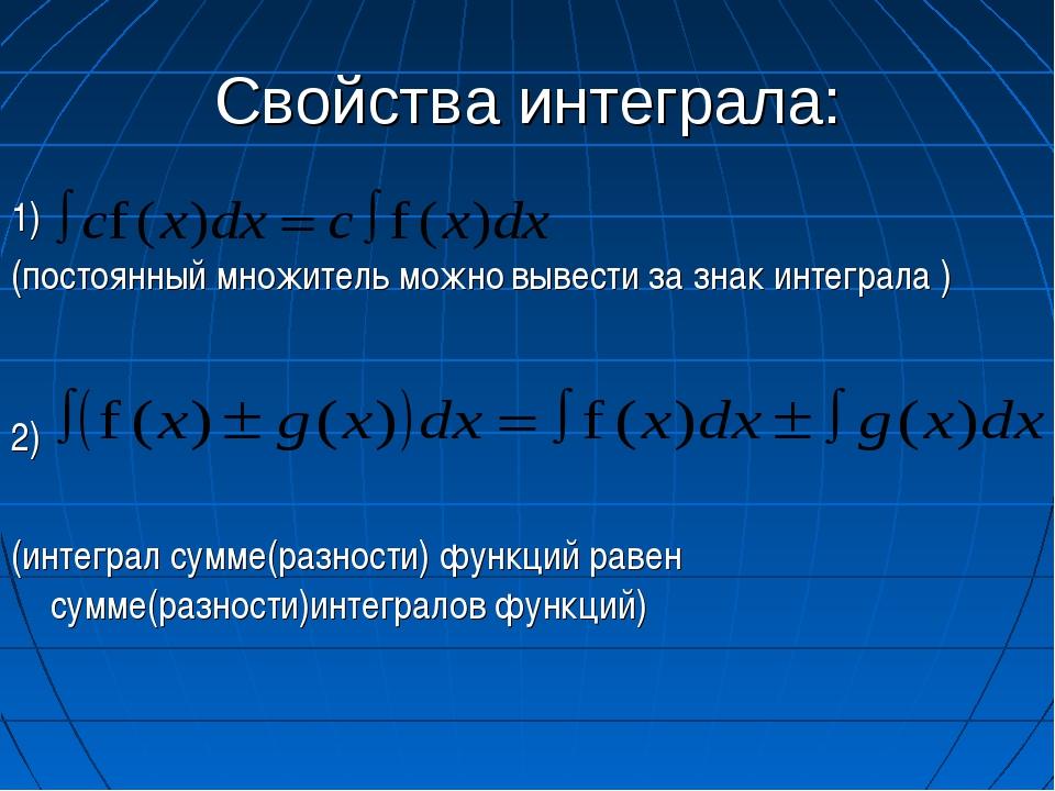 Свойства интеграла: 1) (постоянный множитель можно вывести за знак интеграла...