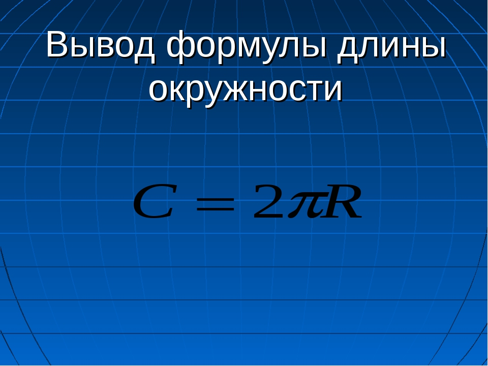 Вывод формулы длины окружности