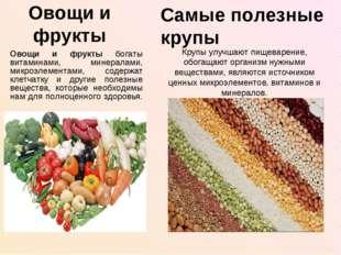 Овощи и фрукты Овощи и фрукты богаты витаминами, минералами, микроэлементами