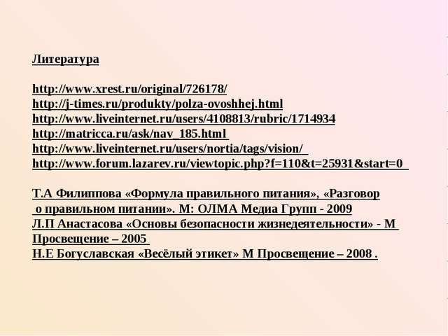 Литература http://www.xrest.ru/original/726178/ http://j-times.ru/produkty/p...