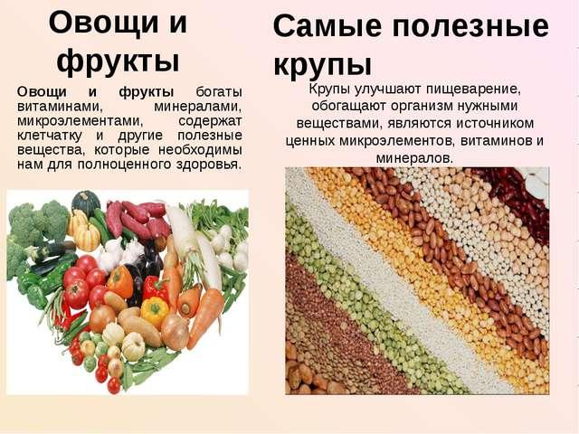 Овощи и фрукты Овощи и фрукты богаты витаминами, минералами, микроэлементами...