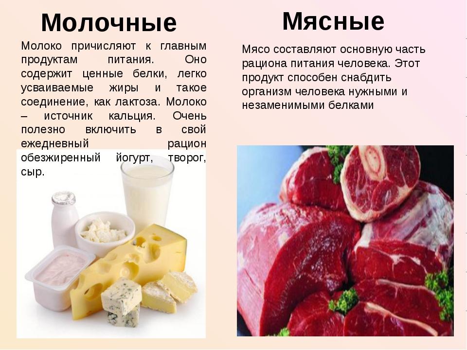 Молочные Мясные Молоко причисляют к главным продуктам питания. Оно содержит ц...
