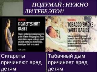 Сигареты причиняют вред детям Табачный дым причиняет вред детям