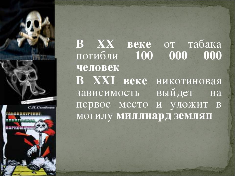 В XX веке от табака погибли 100 000 000 человек В XXI веке никотиновая зави...