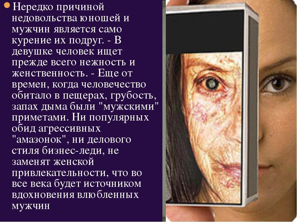 Нередко причиной недовольства юношей и мужчин является само курение их подруг...