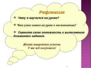 * Рефлексия Чему я научился на уроке? Что узнал нового на уроке о местоимении