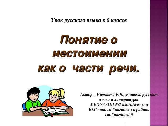 * Понятие о местоимении как о части речи. Урок русского языка в 6 классе Авто...