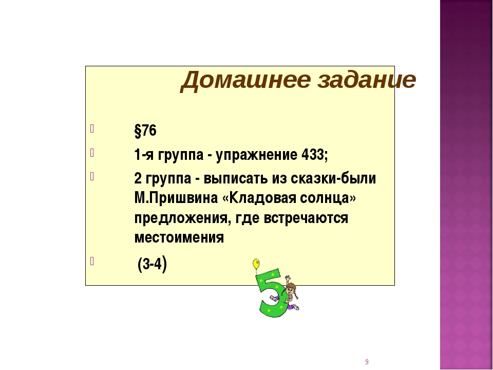 §76 1-я группа - упражнение 433; 2 группа - выписать из сказки-были М.Пришви...
