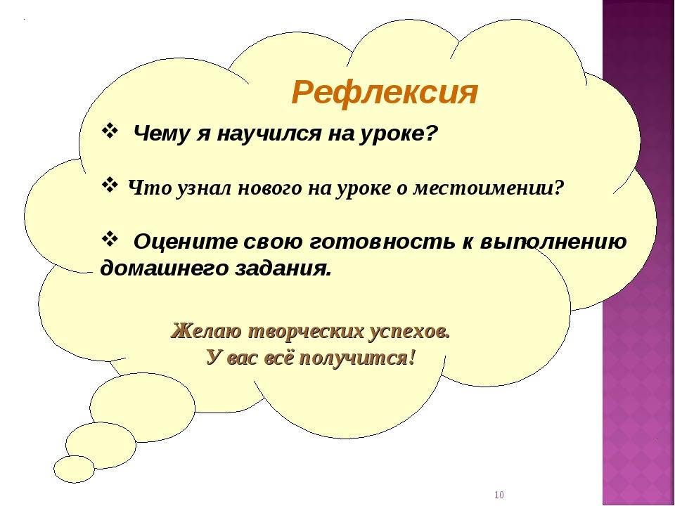 * Рефлексия Чему я научился на уроке? Что узнал нового на уроке о местоимении...