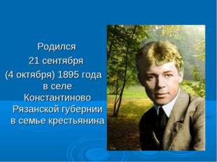 Родился 21 сентября (4 октября) 1895 года в селе Константиново Рязанской губ