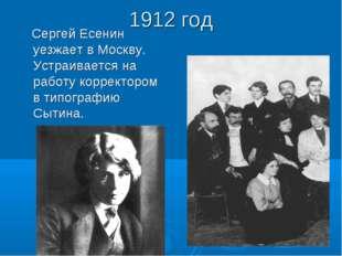 1912 год Сергей Есенин уезжает в Москву. Устраивается на работу корректором в
