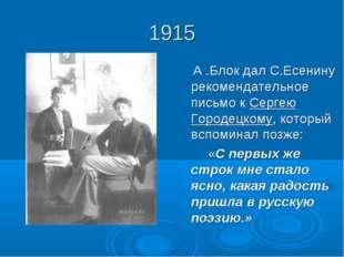1915 А .Блок дал С.Есенину рекомендательное письмо к Сергею Городецкому, кото