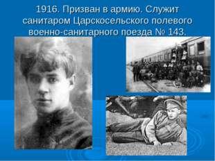 1916. Призван в армию. Служит санитаром Царскосельского полевого военно-санит