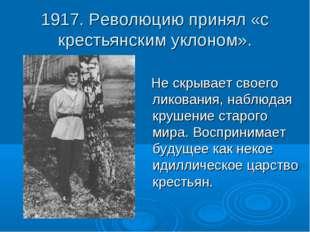 1917. Революцию принял «с крестьянским уклоном». Не скрывает своего ликования