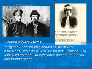 С Н. Клюевым.1916. Есенин объединяется с группой поэтов-имажинистов, но вско
