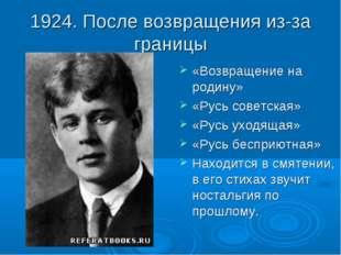 1924. После возвращения из-за границы «Возвращение на родину» «Русь советская