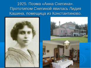 1925. Поэма «Анна Снегина». Прототипом Снегиной явилась Лидия Кашина, помещиц