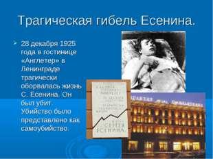 Трагическая гибель Есенина. 28 декабря 1925 года в гостинице «Англетер» в Лен