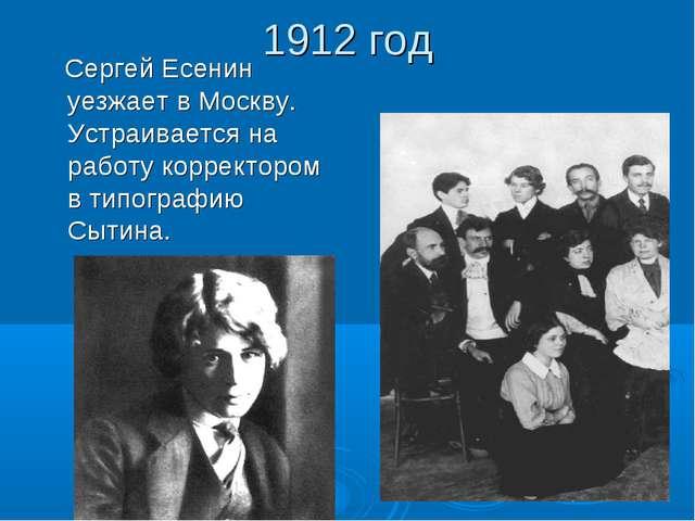 1912 год Сергей Есенин уезжает в Москву. Устраивается на работу корректором в...