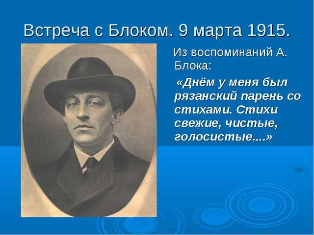Встреча с Блоком. 9 марта 1915. Из воспоминаний А. Блока: «Днём у меня был ря...