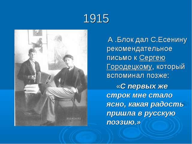 1915 А .Блок дал С.Есенину рекомендательное письмо к Сергею Городецкому, кото...