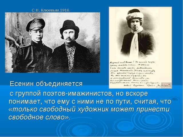 С Н. Клюевым.1916. Есенин объединяется с группой поэтов-имажинистов, но вско...