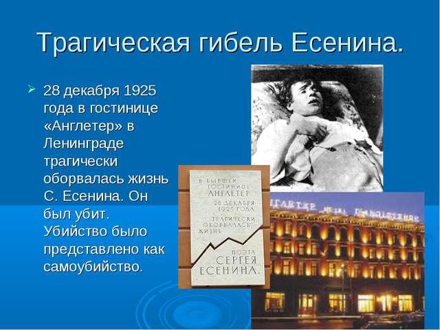 Трагическая гибель Есенина. 28 декабря 1925 года в гостинице «Англетер» в Лен...