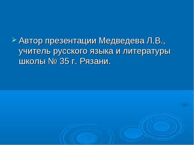 Автор презентации Медведева Л.В., учитель русского языка и литературы школы №...