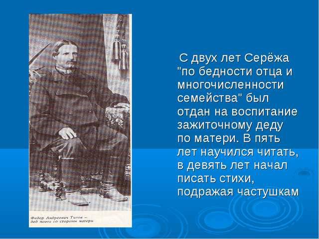 """С двух лет Серёжа """"по бедности отца и многочисленности семейства"""" был отдан..."""