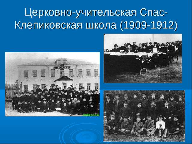 Церковно-учительская Спас-Клепиковская школа (1909-1912)