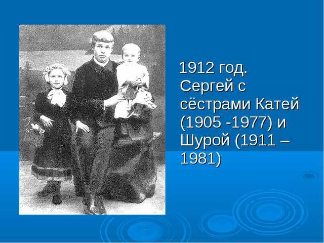 1912 год. Сергей с сёстрами Катей (1905 -1977) и Шурой (1911 – 1981)
