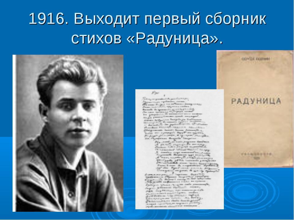 1916. Выходит первый сборник стихов «Радуница».