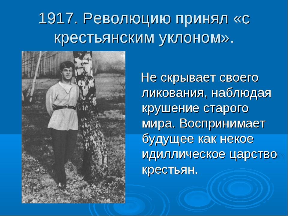 1917. Революцию принял «с крестьянским уклоном». Не скрывает своего ликования...