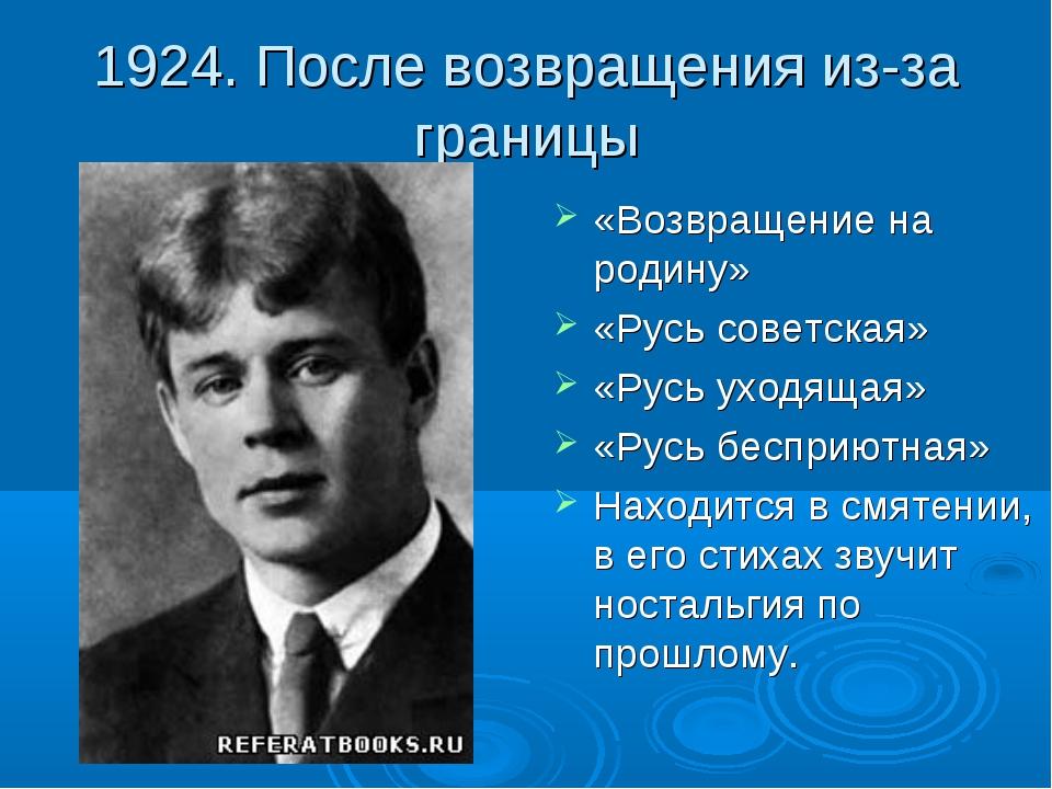 1924. После возвращения из-за границы «Возвращение на родину» «Русь советская...