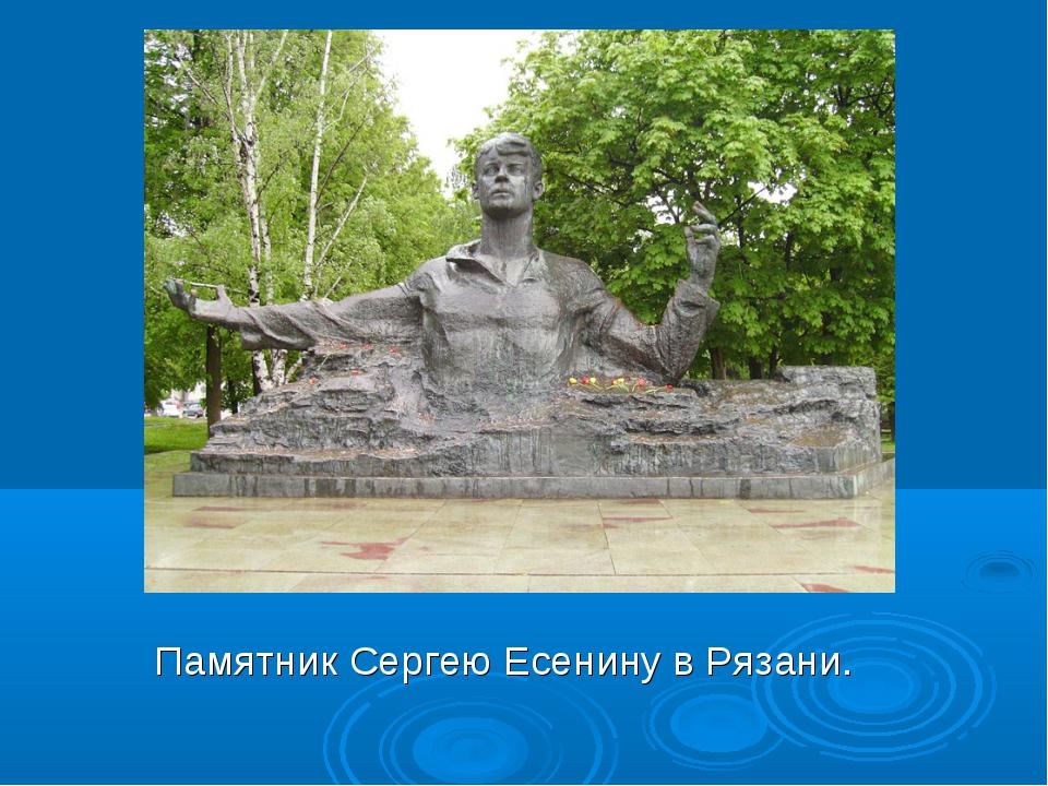 Памятник Сергею Есенину в Рязани.