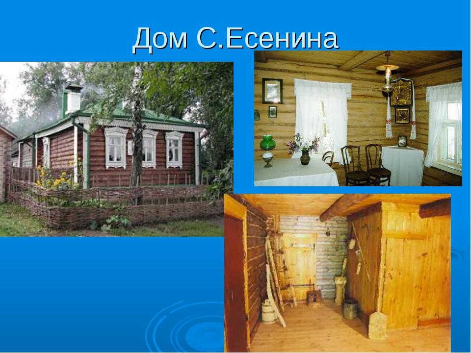 Дом С.Есенина