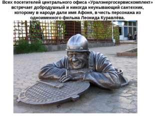 Всех посетителей центрального офиса «Уралэнергосервискомплект» встречает добр